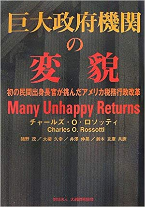 many-unhappy-return