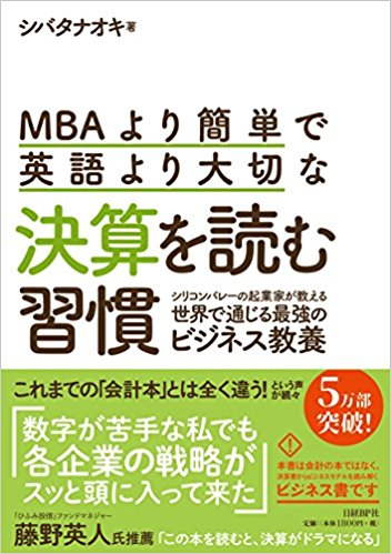 mba-accounting