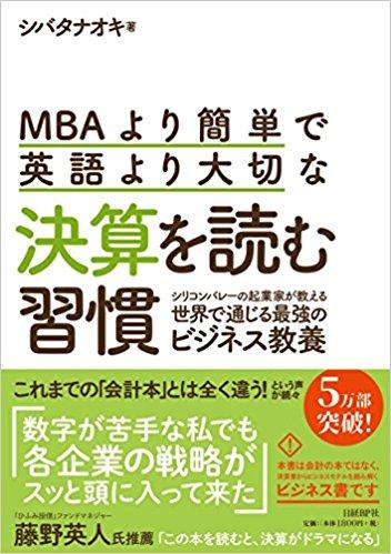mba-accounting