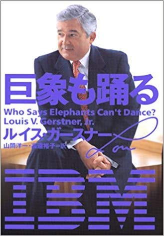 who-say-elephants-cannot