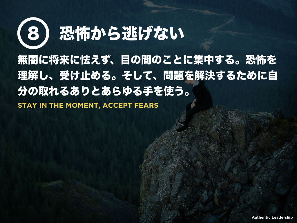 authentic leadership 8 accept fear