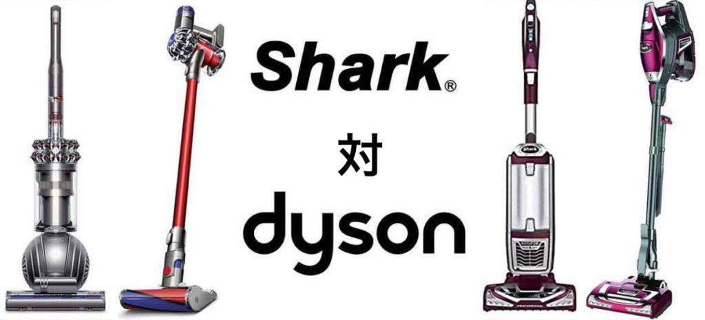 シャーク対ダイソン