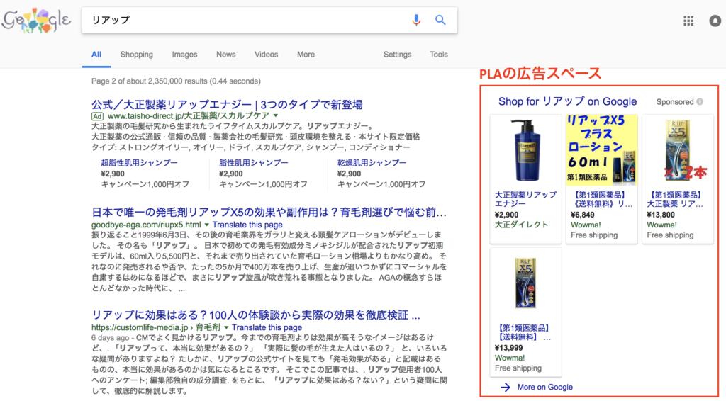 GoogleのPLA