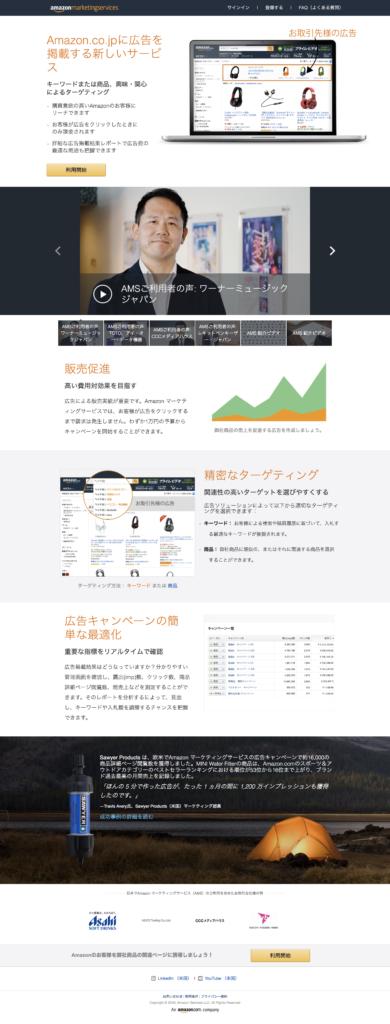 AMS日本トップページ
